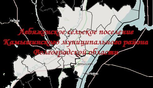 Лебяженское сельское поселение